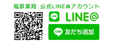 LINE ライン|漢方の福原薬局