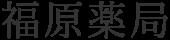 漢方の福原薬局|漢方を通して病気や体質改善、自然治癒力を整え心身ともに健康を。
