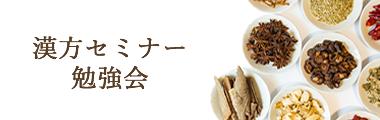 漢方セミナー・勉強会|漢方の福原薬局
