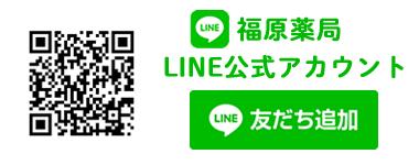 福原薬局LINE公式アカウント