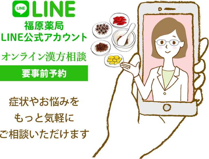 新型コロナ感染予防の観点から福原薬局では漢方相談・カウンセリングの「オンライン漢方相談」を 開始致しました。
